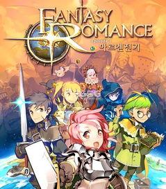 """惧Ky-《Fantasy Romance》是一款讲述6名游戏角色在""""阿日肯""""(音译)..."""
