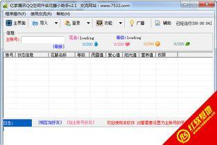 亿家腾讯QQ空间升级花藤小助手