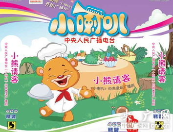 《小熊请客》-中央台小喇叭童话广播剧系列光盘出版发行