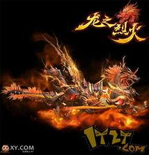 煌罗万象是XY游戏《龙之烈火》13阶的顶级坐骑,天生的霸气让它轻...