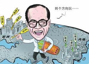 党报谈李嘉诚撤资 资本没有国界但商人有祖国