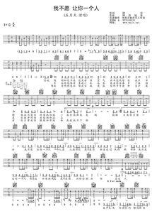 天空之城吉他谱C调教你看