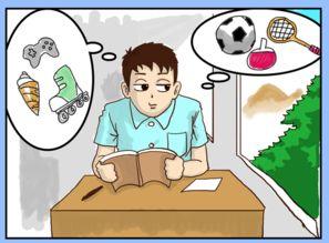 看书学习是为什么老走神 怎样有效控制注意力
