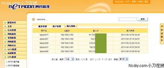 vpn服务端用户管理界面-南昌小刀在线-手机版