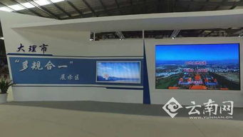 网媒记者走进大理 多规合一 海东展厅 看城市规划新成就