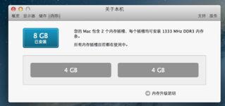 解决电脑8G内存显示3.4G可用