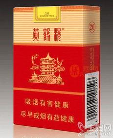 黄鹤楼香烟价格表图 黄鹤楼雪之景3号等价格是多少 -香烟价格,黄鹤...