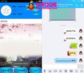 非QQ会员打造百变手机聊天气泡软件下载 自动更改各种聊天气泡