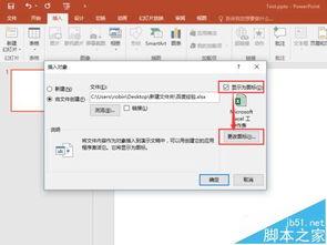 ...office2016文档图标 ppt2016插入的文档图标不显示名称该怎么办
