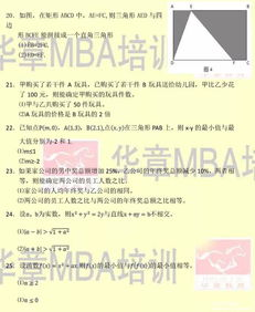 2018专硕MBA MPAcc联考数学真题详解公布 华章图片版 -2018联考数...