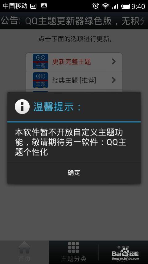 如何更改QQ透明皮肤