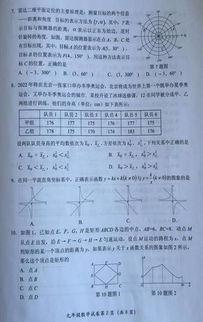 2017房山初三一模数学试题