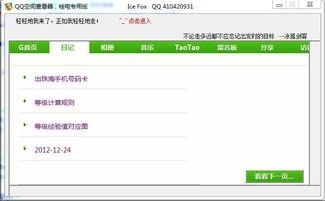 强行进入QQ空间(强进加密空间软件)官方 v1.0 绿色免费版-QQ 清风...