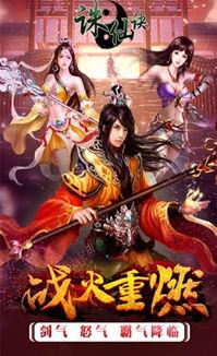 ...仙诀手游下载 洪荒仙侠题材RPG游戏 v1.0.2 官方安卓版 以神话传说...