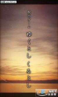 逃脱游戏悠哉的新年游戏下载 逃脱游戏悠哉的新年安卓版下载v1.0 乐...