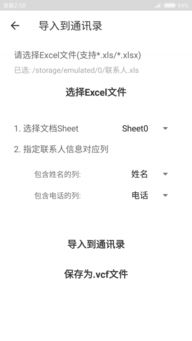 Excel联系人电脑版官方下载2017 Excel联系人电脑版下载