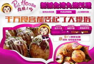 网红美食图片-丸烧工场,美味实惠的美食小吃