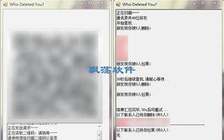 ...荡软件站 一键检测微信好友是否删除或拉黑软件 微信查单删软件 1.0....
