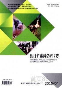 【关于论文投稿流程《养殖技术顾问》投稿版面费-如何快速出书价格...