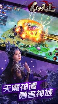 仙灵道手机版下载,仙灵道官方手机版下载 v1.0.4 网侠手游站