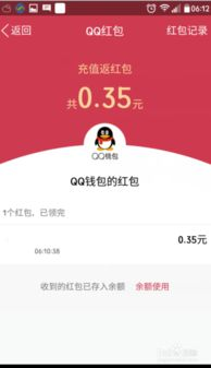 如何给手机QQ财富通充值(手机QQ红包充值)