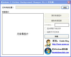 Win7文件夹背景修改工具免费版下载 Windows7 Folder Background ...