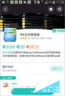 手机QQ聊天记录保存在哪个文件夹 QQ技巧