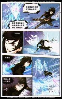 斗罗大陆漫画第106话最后的胜利3