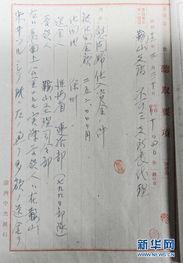 ...金等内容的电话记录(1月7日摄). 吉林省档案馆最新发掘整理的一...