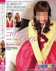 韩国女主播性爱视频曝光 曾主持裸体新闻到日本拍A片