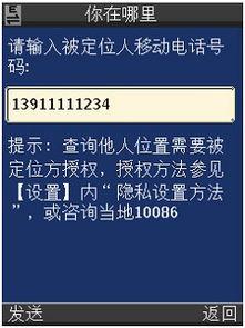 中国移动手机导航 Java通用版