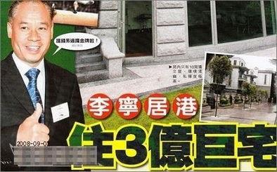 亿界之主-自李宁自爆已经移居香港后,记者发现李宁一家三口现居豪宅之王