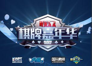 2017联众棋牌嘉年华 80杯 升级大师赛决战将上演