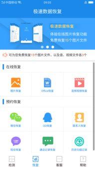 手机QQ聊天记录恢复的方法
