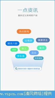 一点资讯apk下载 一点资讯官网apk手机安卓版 v2.6.6 清风手机软件网