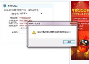 QQ卡充值的时候到最后要手机验证发信息,怎么验证码打进去老是不...