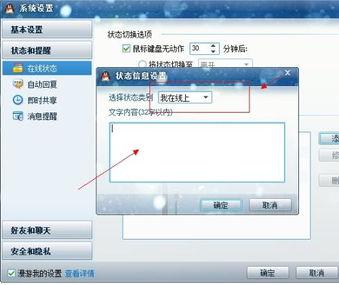 2010版QQ离开状态不能自定义设置 该怎么设置