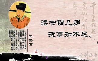 王安石诗词名句,王安石名言