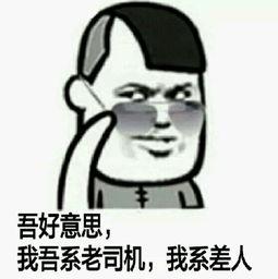 表情 不好意思表情包 不好意思微信表情包 不好意思QQ表情包 发表情 ....