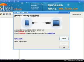 手机聊天记录备份器 (手机聊天信息备份软件) V2.1绿色版2MB/ 网络...