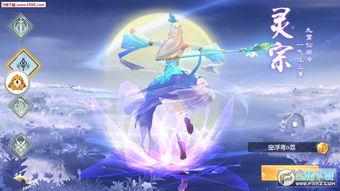 灵道仙缘官方版下载 灵道仙缘最新手游1.0下载 飞翔下载