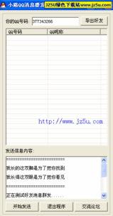 小路好友群发工具1.0绿色版【给所有QQ好友群发信息】-小路好友群发...
