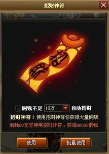 仙路符行-...财 33456神仙道招财符如何获得