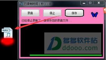 录音软件免费下载 快速录音器下载 v1.0绿色版