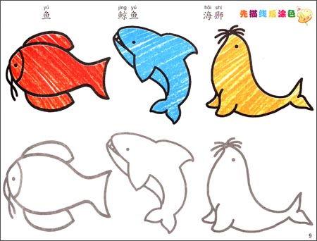 我的第一本涂色画 动物篇