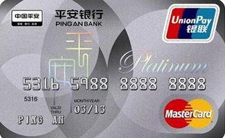 平安银行信用卡哪种卡额度高