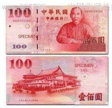 100元台币图片