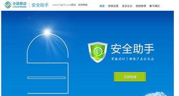 中国移动网上营业厅安全助手检查页面