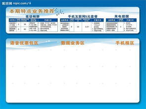 特点业务推荐 中国移动图片