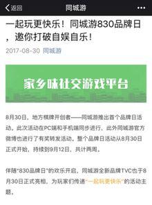 北京赛车pk10单双技巧,那个办品牌日的棋牌游戏平台究竟稀罕什么去...